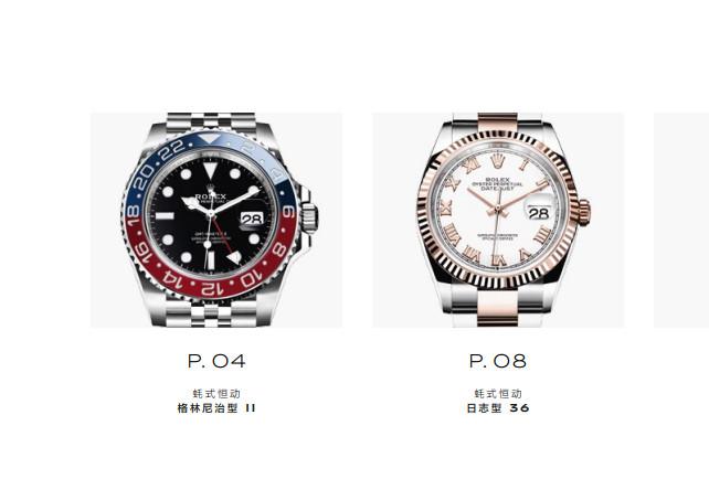 劳力士手表维修服务的手表展示