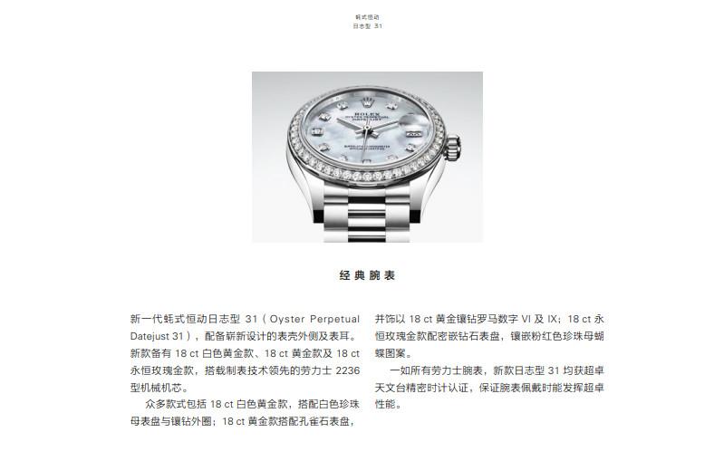 劳力士维修保养服务保养劳力士手表的常见方法