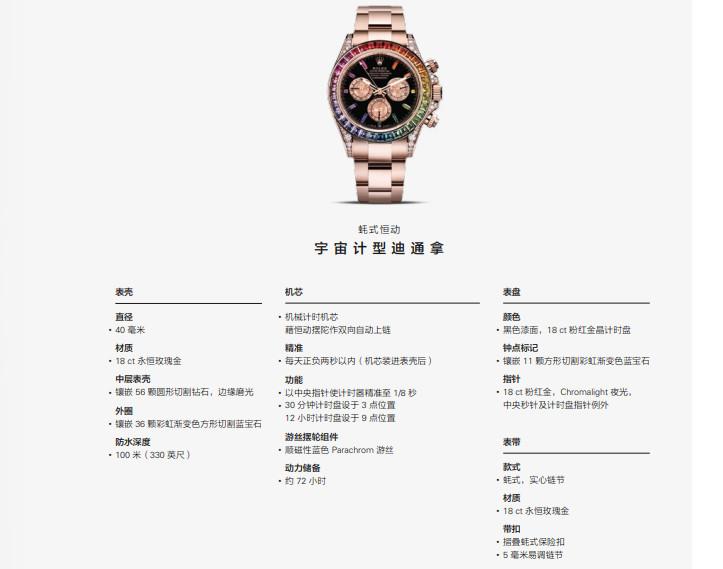 北京劳力士维修服务教你了解劳力士腕表走慢的问题