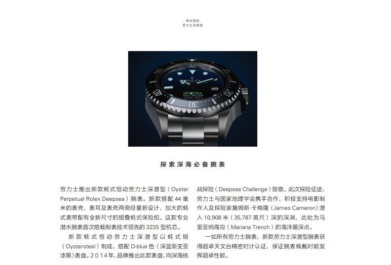 北京rolex维修服务维修rolex的展示