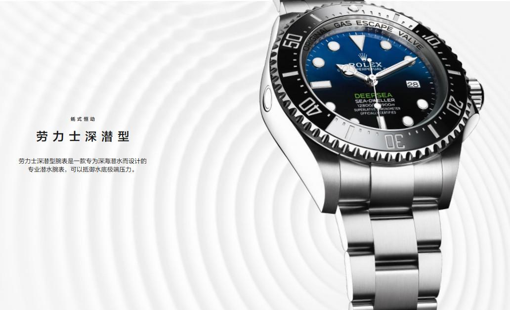 北京劳力士维修服务教你处理劳力士腕表受磁